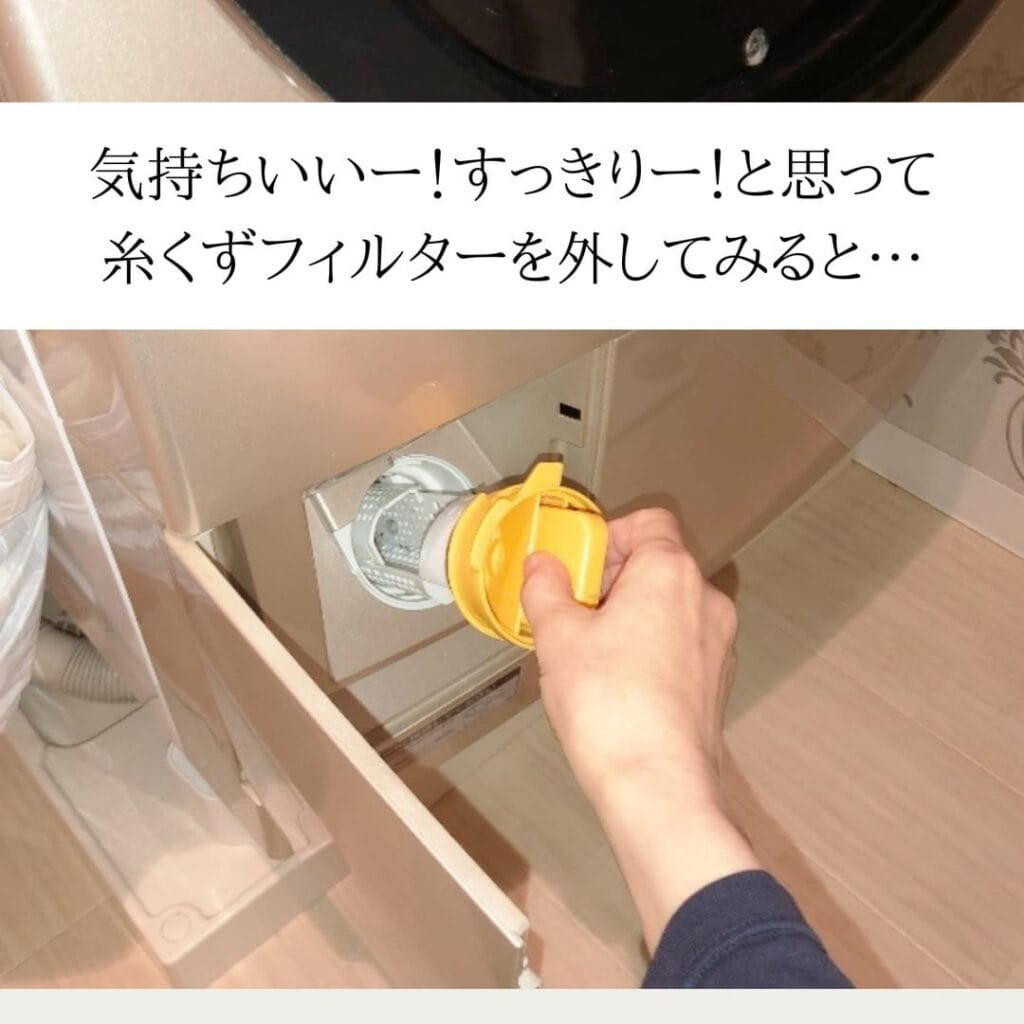 ドラム式洗濯機の槽洗浄をしたあと糸くずフィルターを確認