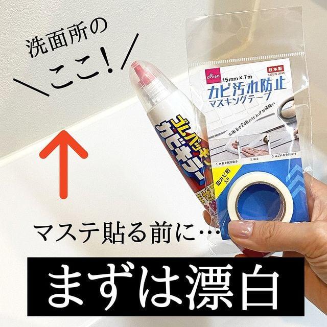 カビ汚れ防止マスキングテープを貼る前に洗面所横を漂白しました