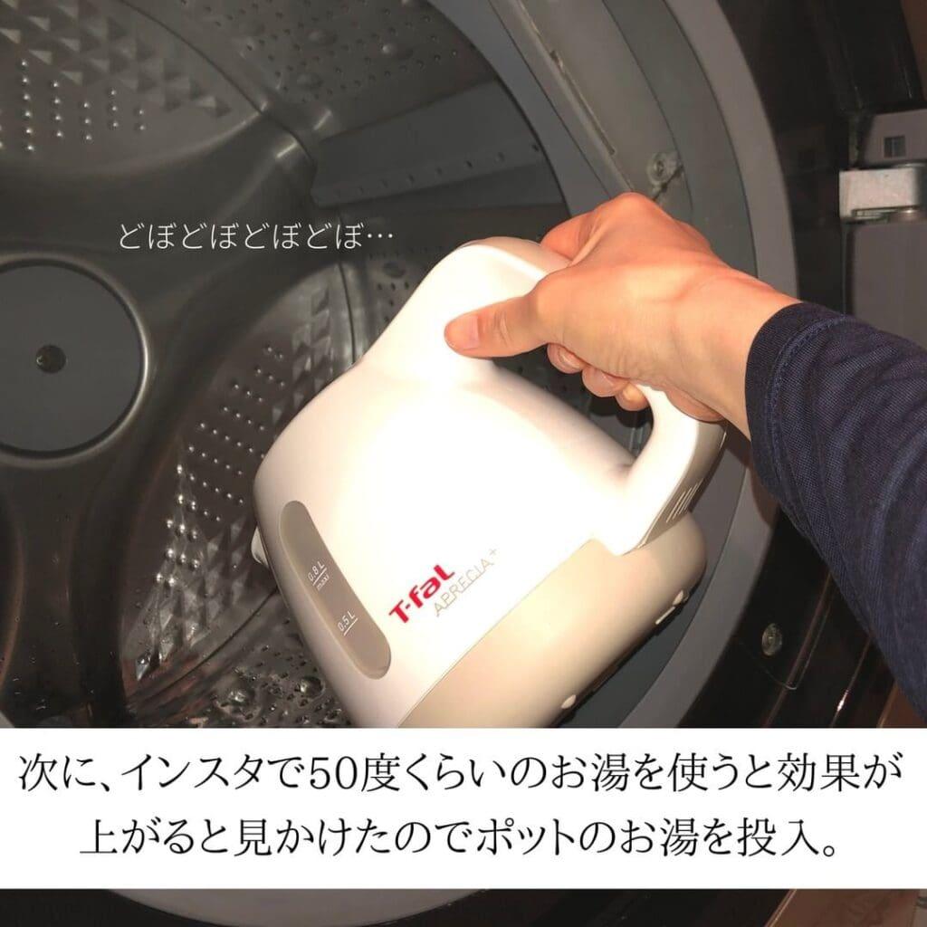 ダイソーの洗濯槽クリーナーを入れた後、50度ぐらいのお湯を投入
