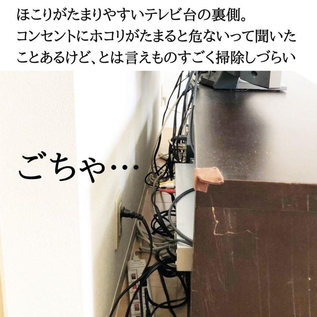 配線コードがごちゃごちゃして掃除しづらいテレビ裏、ホコリがたまる