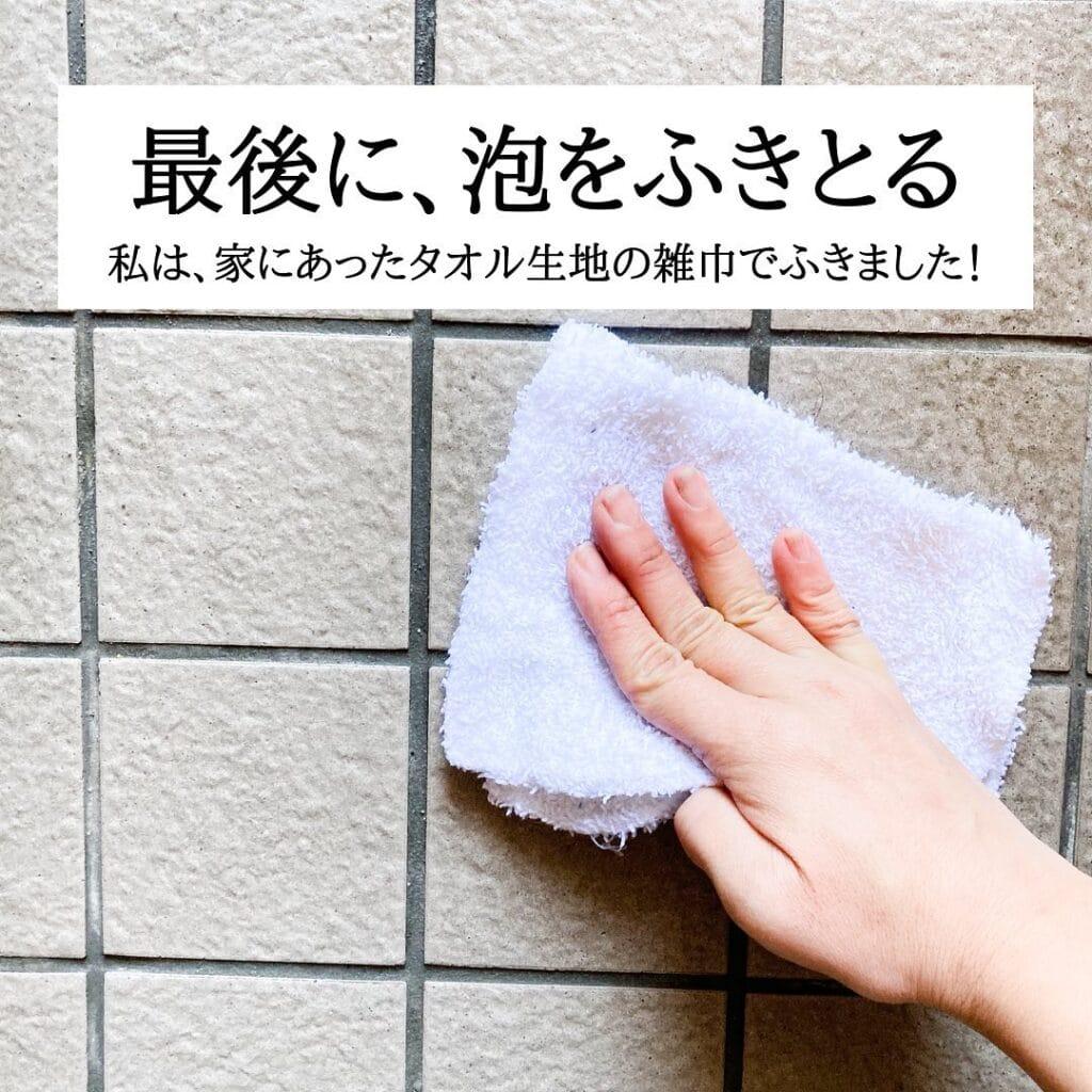 玄関タイルに直接スプレーしたウタマロクリーナーを雑巾で拭き取る