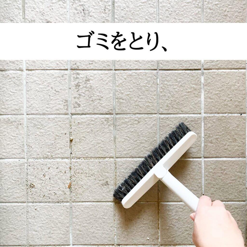 玄関タイルの掃き掃除