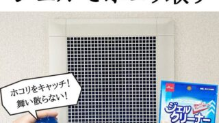 ダイソージェルクリーナーで通気口のホコリ取り掃除