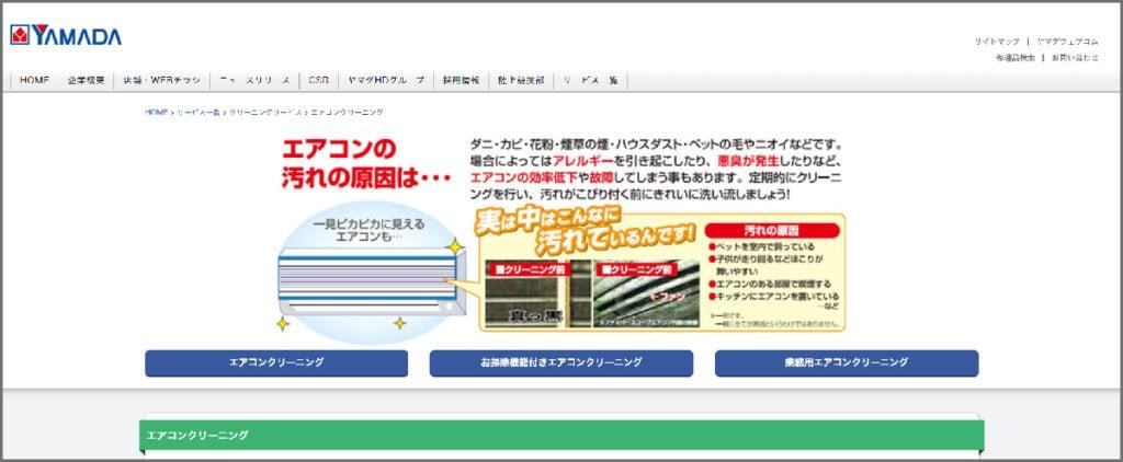ヤマダ電機エアコンクリーニングWEB申込ページ