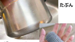 鍋磨きの最終兵器ボンスター