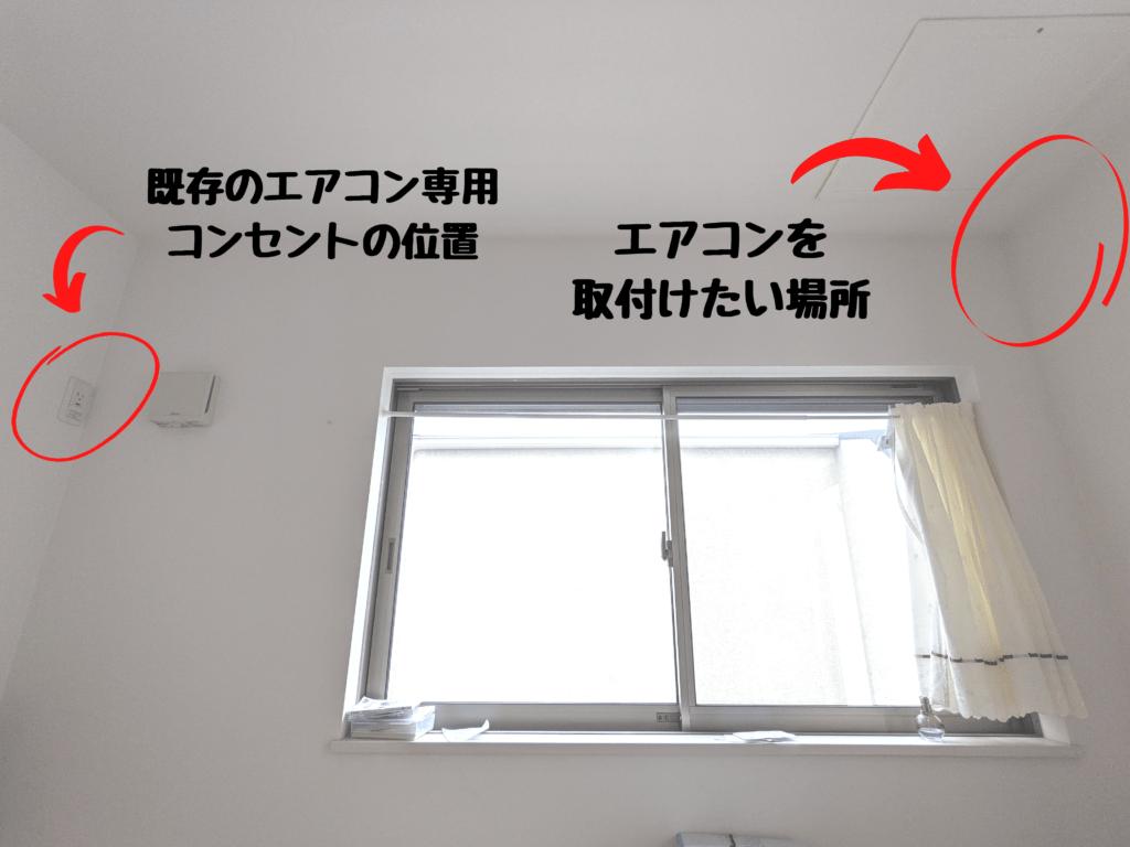 エアコンを取付けたい場所